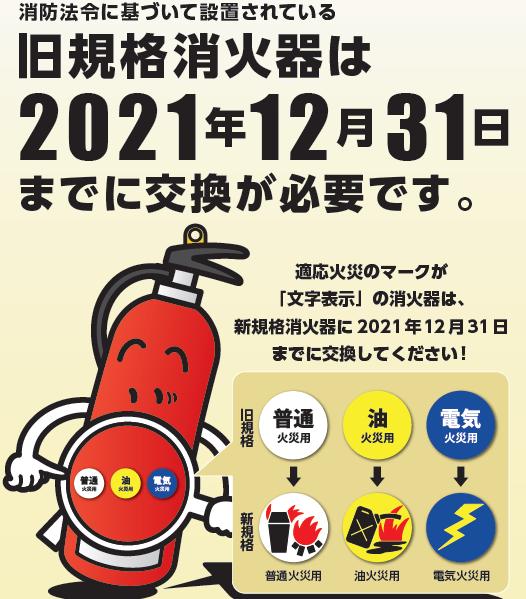 旧規格消火器は、令和3年12月31日までに交換が必要ですの画像