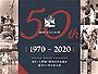 発足50周年記念誌を制作しました!の画像
