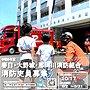 「令和3年度春日・大野城・那珂川消防組合職員採用試験案内」を更新しました!の画像
