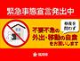 【福岡県からのお知らせ】福岡県における緊急事態措置の実施についての画像