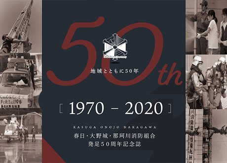 発足50周年記念誌を制作しました!